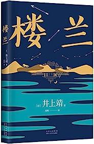 楼兰(《敦煌》作者井上靖代表作,2021年新版。楼兰死于沙漠,重生于井上靖。收录以中、印、日三国为背景的12篇历史小说,获首届每日艺术奖)