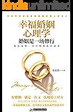 幸福婚姻心理学(一本揭秘婚姻真相、改善婚恋关系的两性情感圣经!)
