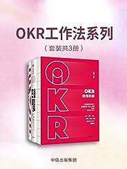 OKR工作法系列(套装共3册)(风靡硅谷科技企业的全新工作模式,颠覆KPI的全新效率评估体系)