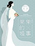 果果的婚事(著名编剧兼实力作者未夕写作,江南小女子VS东北大男人的婚恋故事)