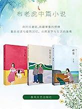 布老虎丛书中篇小说系列 全新著作 碎瓷 女士们 安放之年(共三册)