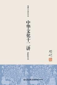 中华文化十二讲 (钱穆国学作品集(套装共10册) 3)