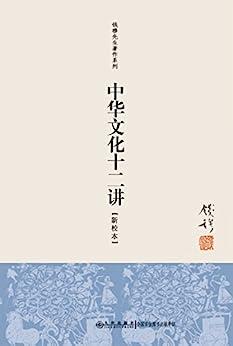 """""""中华文化十二讲"""",作者:[钱穆]"""