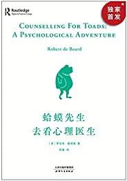 蛤蟆先生去看心理醫生(英國經典心理咨詢入門書,曾列英國亞馬遜心理咨詢圖書榜第1名。如果你不知道該不該去看心理醫生,請先看看這本書)