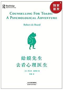 """""""蛤蟆先生去看心理医生(英国经典心理咨询入门书,曾列英国亚马逊心理咨询图书榜第1名。如果你不知道该不该去看心理医生,请先看看这本书)"""",作者:[罗伯特·戴博德, 陈赢]"""