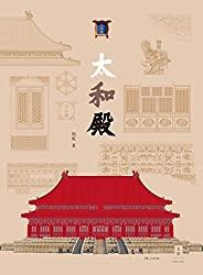 太和殿【一座宫殿展现紫禁城美学精华,500幅彩图拆解太和殿建筑细节】