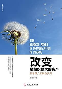 """""""改变是组织最大的资产:新希望六和转型实务 (陈春花管理经典)"""",作者:[陈春花]"""
