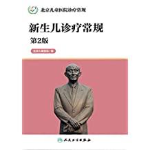 北京儿童医院诊疗常规——新生儿诊疗常规(第2版)