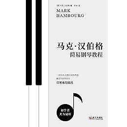 """""""马克·汉伯格简易钢琴教程 (一部系统完整的钢琴教程 教会你钢琴家的日常练习技巧 跟大师一起演奏钢琴)"""",作者:[马克·汉伯格, 邵林]"""