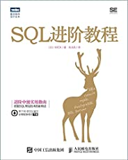 SQL进阶教程(图灵图书)