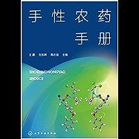 手性农药手册