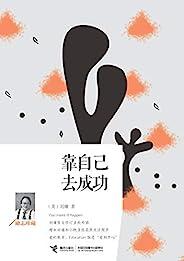靠自己去成功(刘墉先生写给年轻读者的成长秘笈!小到吃饭穿衣,大到人生世界…) (刘墉作品集)
