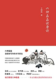 六神磊磊讀唐詩(只要你常用漢字,懂得21世紀的漢語,通過這本書,你和唐詩的距離,就只隔著一道矮墻。)