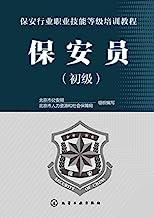 保安行业职业技能等级培训教程 保安员(初级)