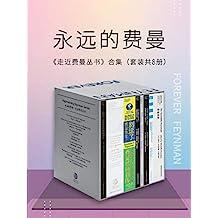 """永远的费曼:走近费曼丛书合集(套装共8册)(比尔·盖茨、乔布斯的偶像,谢耳朵""""原型""""——费曼作品集。听费曼讲物理、讲科学、讲思想,看费曼的生平故事!)"""
