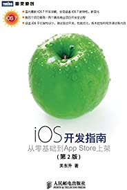 iOS开发指南:从零基础到App Store上架(第2版) (图灵原创)