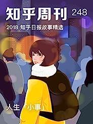 知乎周刊?人生「小事」(2018 知乎日報故事精選)(總第 248 期)