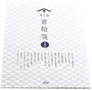 春光园 书翰便利 5套装 蓝海波 SB5-0400