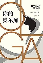 你的奥尔加(《朗读者》作者重磅新作,德语文学的高峰!从一场爱情切入,展现一个时代的侧影。)