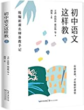 初中语文这样教(上)——统编新课名师备教手记