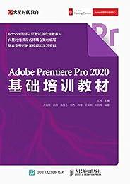 Adobe Premiere Pro 2020基础培训教材