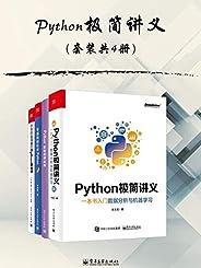 Python極簡講義(套裝共4冊)