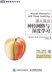 深入浅出神经网络与深度学习(图灵图书)