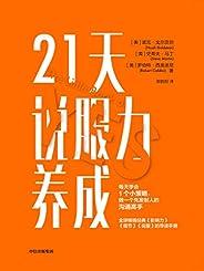 21天说服力养成(全球畅销经典《影响力》《细节》《说服》的导读手册 · 罗伯特·西奥迪尼联合两大心理学专家精心打造)
