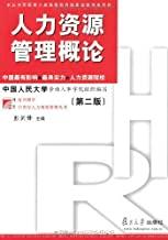 人力资源管理概论(第2版) (复旦博学•21世纪人力资源管理丛书)