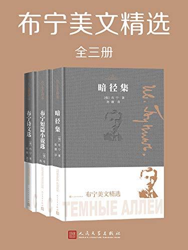布宁美文精选(全3册)