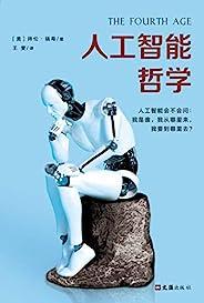 人工智能哲学(人工智能会不会问:我是谁,我从哪里来,要到哪里去?比尔·盖茨、斯蒂芬·霍金认为会,马克·扎克伯格认为不会)