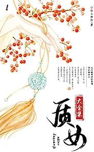 质女(1)【晋江知名作者狂上加狂作品,从彩虹花屁小能手到一代女王,我奋斗了好久】