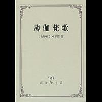 薄伽梵歌 (汉译世界学术名著丛书)