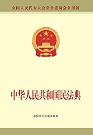 中華人民共和國民法典: 社會生活的百科全書,保護人民私權的法典。
