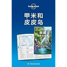 Lonely Planet孤独星球:泰国海岛-甲米和皮皮岛(造访攀岩圣地、寻觅好莱坞电影中的碧海蓝天白沙滩)