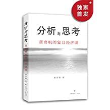 分析与思考:黄奇帆的复旦经济课(黄奇帆2020年新书,十四堂经济课,从资本市场、货币制度、房地产开发到对外开放,解读中国经济,厘清脉络,重大问题都可以在这里获得新知。吴晓波推荐)