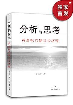 """""""分析与思考:黄奇帆的复旦经济课(黄奇帆2020年新书,十四堂经济课,从资本市场、货币制度、房地产开发到对外开放,解读中国经济,厘清脉络,重大问题都可以在这里获得新知。吴晓波推荐)"""",作者:[黄奇帆]"""