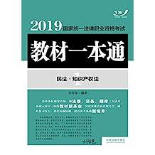 2019国家统一法律职业资格考试教材一本通1:民法·知识产权法