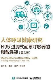 人体呼吸健康研究:N95过滤式面罩呼吸器的佩戴性能:英文