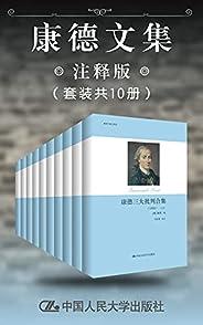康德文集(注释版)(套装共10册)