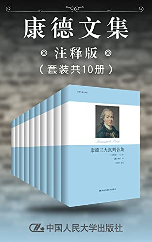 康德文集(注释版)