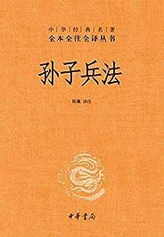 孙子兵法--中华经典名全本全注全丛书 (中华书局)
