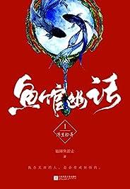 鱼馆幽话1(畅销七年,横扫东南亚图书榜单!比《山海经》更瑰丽磅礴,比《聊斋志异》更直逼人心!一部写透了人与妖,情与欲的纯正中国风志怪小说!)