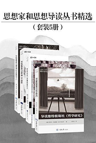 思想家和思想导读丛书精选(套装共5册)