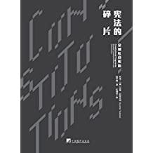 宪法的碎片:全球社会宪治(当代著名法律社会学家托依布纳的经典之作!)