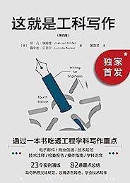 这就是工科写作(一本书吃透工程学科写作重点。23个实例演练,82条重点总结,助你熟悉文体规范、改善语风格、学会技术写作)