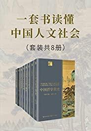 一套书读懂中国人文社会(套装共8册,了解中国人文社会的入门必读书,精心修订中国历史、地理、哲学、美学、建筑等多个领域代表作,各学派创始人、开拓者倾情相授,大师视角让你理解更全面、透彻)