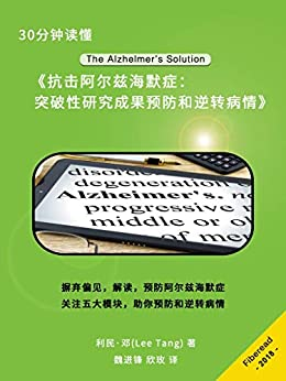 """""""30分钟读懂《抗击阿尔兹海默症:突破性研究成果预防和逆转病情》(图书摘要)"""",作者:[利民·邓(Lee Tang), Fiberead, 魏进锋, 欣玫]"""
