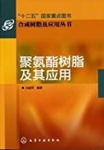 聚氨酯树脂及其应用 (合成树脂及应用丛书)