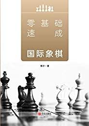 零基础速成国际象棋(上、下册)